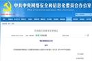 중국, 블록체인 정보 서비스업체 규정 강화…준수하지 않으면 기소 대상