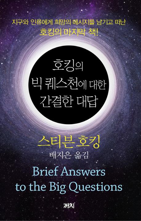 [책꽂이-새책 200자 읽기] 나이듦의 반전 外