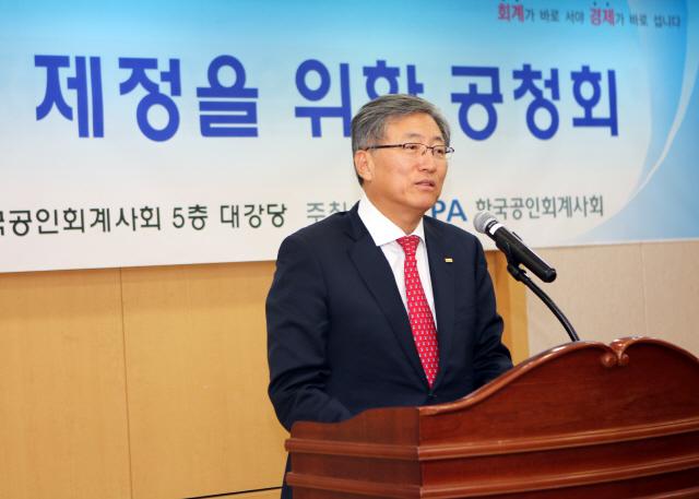 최중경 공인회계사회 회장 '감사시간, 타협 영역 아니다'