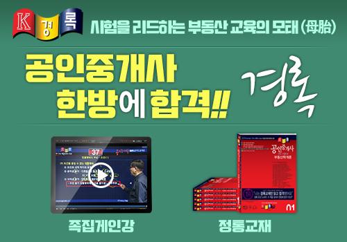 '경록 공인중개사 인강/교재'로 500시간 공부한 직장인, 2018 시험 동차합격