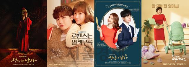 '로맨스는 별책부록', '진심이 닿다' 등 2019년 상반기 꽉 채운 tvN 드라마 라인업
