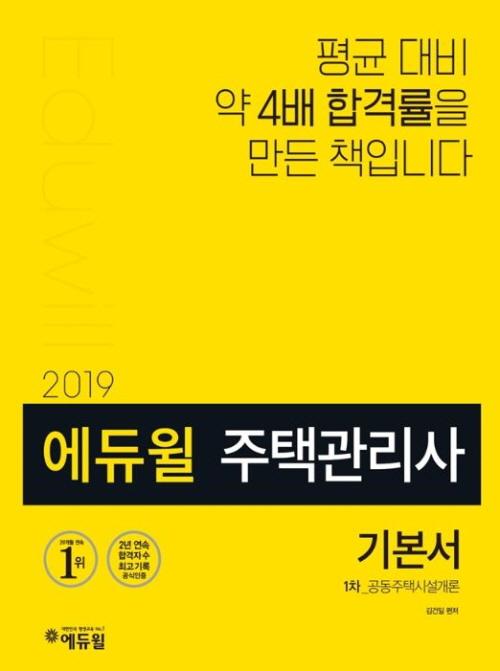 에듀윌 주택관리사 관련 교재, 온라인서점 43개월 연속 베스트셀러 1위 차지