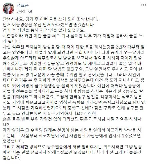 """정효근, 석주일 '욕설 중계'에 """"방송서 일절 언급하지 말라"""" 경고"""