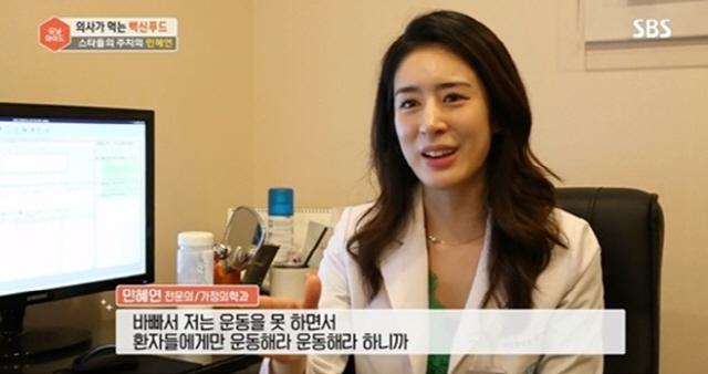 """민혜연, 주진모의 10살 연하 의사 여자친구…""""의사계의 김태희"""""""