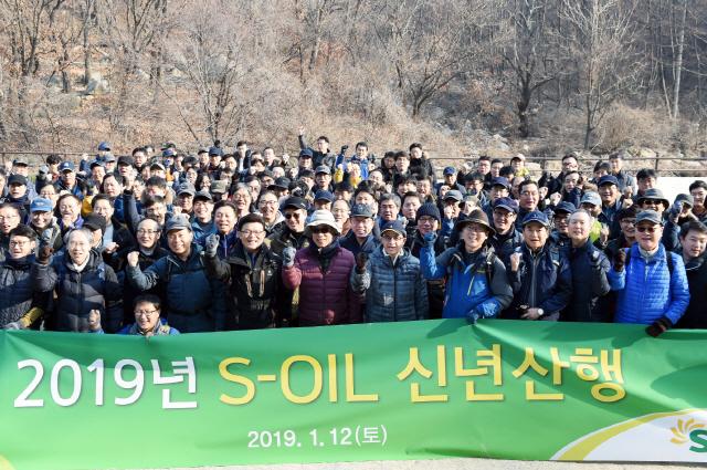 S-OIL 임직원 '신년 산행' 행사