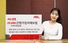[SEN TV]ABL생명, 'ABL간편가입치매보험' 출시