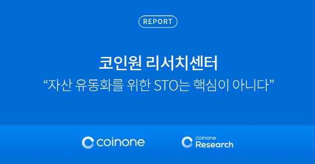'자산 유동화는 STO는 핵심 아냐…투명성 등 블록체인 본질 반영되어야' - 코인원리서치센터