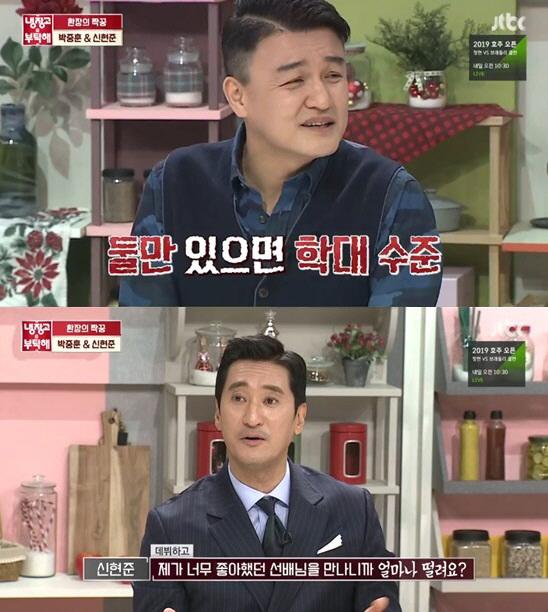 """'냉부해' 박중훈 """"신현준, 안성기 선배보다 무서워…학대당하는 수준"""""""