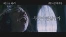 '베스와 베라' 영화는 15세 관람가, 예고편은 청불?..역대급 공포 스릴러