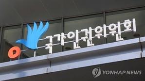 """60대 방청객에 """"주제넘은 짓"""" 면박 준 판사…인권위 """"인권 침해"""""""