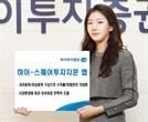 [에셋+ 베스트컬렉션] 하이투자증권 '하이-스퀘어투자자문 랩'