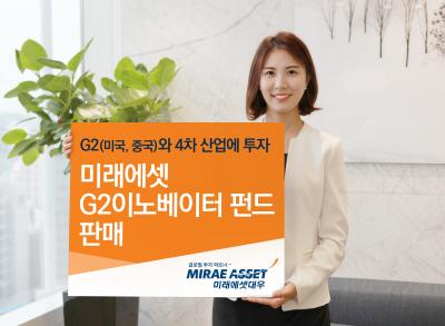 [에셋+ 베스트컬렉션]미래에셋대우 'G2이노베이터펀드'