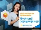 [에셋+ 베스트컬렉션] NH투자증권 'NH-Amundi QV글로벌포트폴리오' 펀드