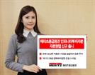 [에셋+ 베스트컬렉션] 메리츠종금증권 '인피니티투자자문 자문형랩'