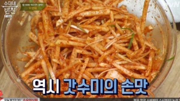 '수미네반찬' 김수미 무생채 레시피 '아삭아삭, 밥 생각 절로 나는 맛'