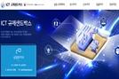 ICT 규제샌드박스 시행…블록체인 기반 해외송금도 특례 신청