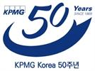 [시그널] 삼정KPMG, KPMG 한국 진출 50주년 기념 슬로건 발표