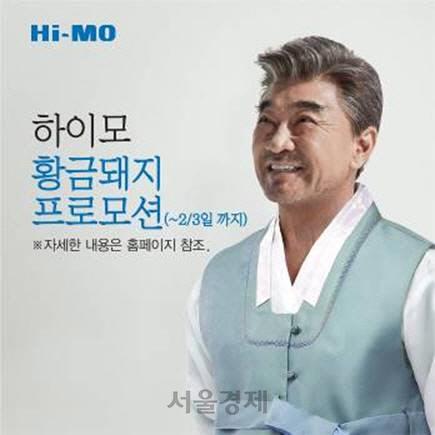하이모, 신년 맞아 '황금돼지 프로모션' 진행