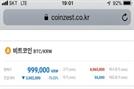"""코인제스트, '비트코인 99만원' 전산오류…""""에어드랍 실수"""""""