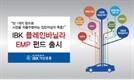 [머니+ 베스트컬렉션] IBK자산운용 '플레인바닐라 EMP 펀드'