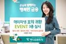 [머니+ 베스트컬렉션] 하나금융투자 '해외파생 이벤트' 3종