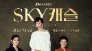 'SKY캐슬', '도깨비' 넘어 역대 비지상파 1위…시청률 22.3% 기록