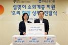 우리금융, 지주 출범 기념 '함께여서 더 좋은 우리' 캠페인