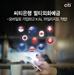 [머니+베스트컬렉션]한국씨티은행, '멀티외화예금 모바일 서비스'