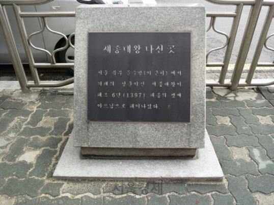 [역사의 향기/표지석] 20세종대왕 집터