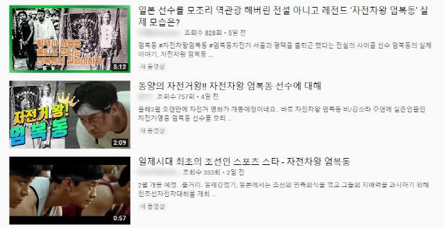 '자전차왕 엄복동' 티저 예고편 누적조회수 400만 돌파