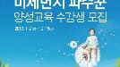 전주시, 미세먼지 파수꾼 양성 '첫 발'…시민 80명 선착순 모집