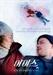 아이스,  '보헤미안 랩소디'를 이을 귀 호강 영화...'빅토르 최'의 명곡을 만나다