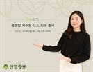 신영증권, 25일까지 플랜업 지수형 ELS·ELB 판매