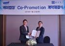 CJ헬스케어·종근당, 케이캡정 공동 판매 계약 체결