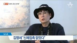 """김영세, 동성 성추행 의혹에 """"내가 동성애자라서 의도적 접근"""" 반박"""