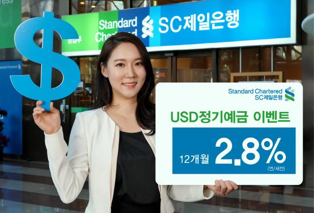 [이 상품 어때요]SC제일은행, '미국 달러 정기예금' 특판