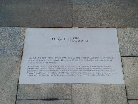 [역사의 향기/표지석-조선 6조] 21이조(吏曹)