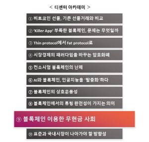 [디센터 아카데미 3부]⑨블록체인 이용한 무현금 사회