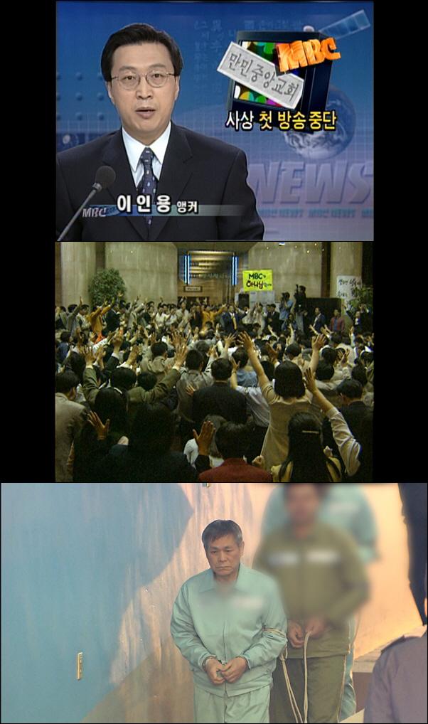 법원, PD수첩 만민중앙교회 가처분 신청 기각, 이재록 목사편 29일 정상방송