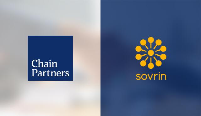 체인파트너스, 블록체인 인증 네트워크 '소브린' 설립 참여