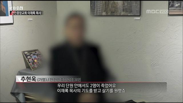 'PD수첩' 이재록 목사의 집단성관계 위한 '하나팀' 모임 존재해...시청률 5.6%