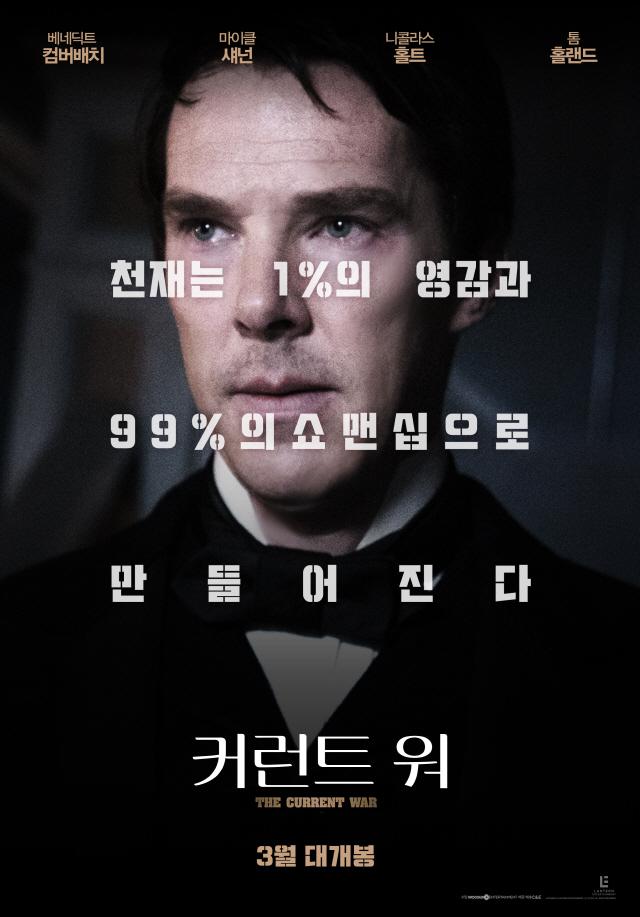 이수C&E 2019년 외화 라인업...'커런트 워'부터 '사탄의 인형 : 처키 리부트' 까지