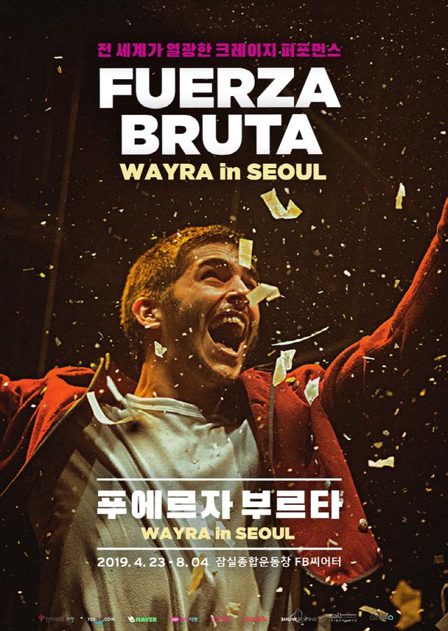 '푸에르자 부르타', 잠실 종합운동장 내 전용극장 FB씨어터에서 4월부터 재공연