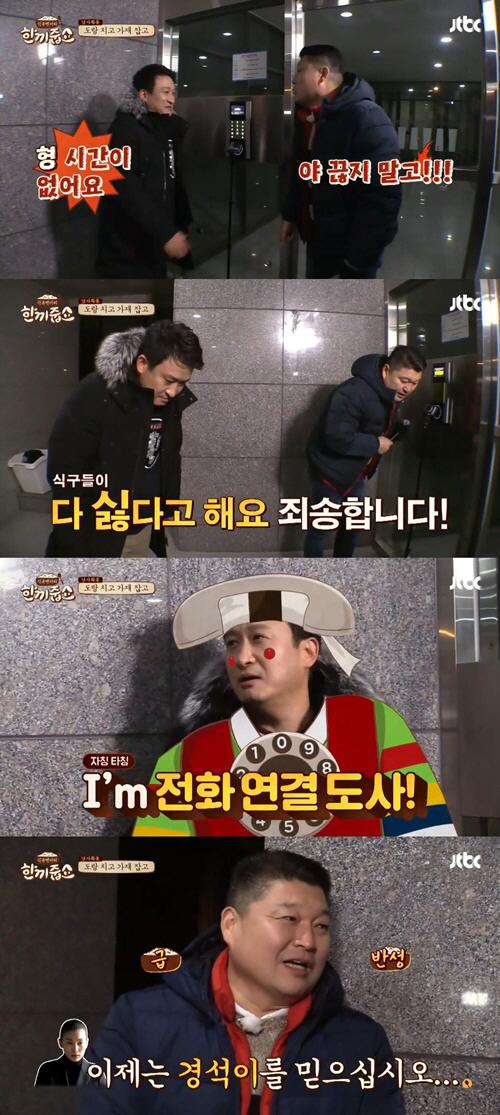 '한끼줍쇼' 서경석 ''여성시대' 진행하며 목소리만 듣고도 사람 기분 간파'
