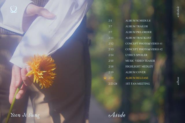 윤지성, 20일 첫 솔로앨범 'Aside' 발표…  솔로 가수로 제2막 시작