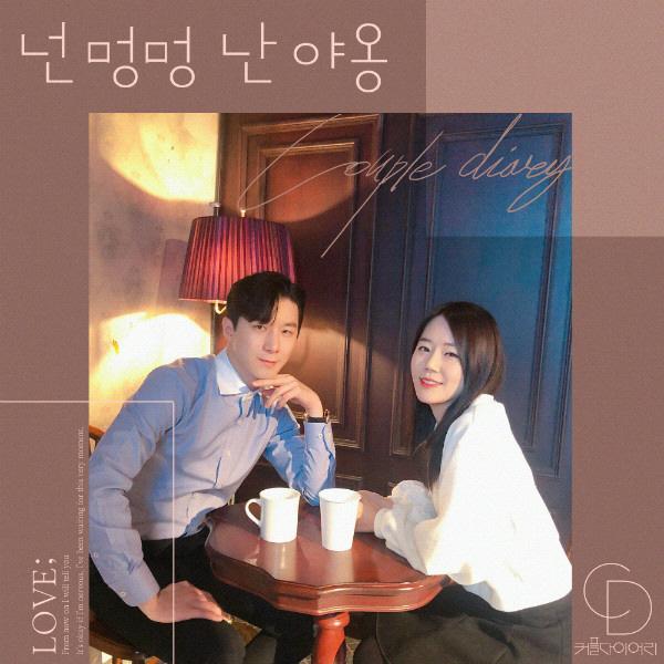 커플다이어리, 데뷔곡 '넌 멍멍 난 야옹' 2년 만에 재탄생