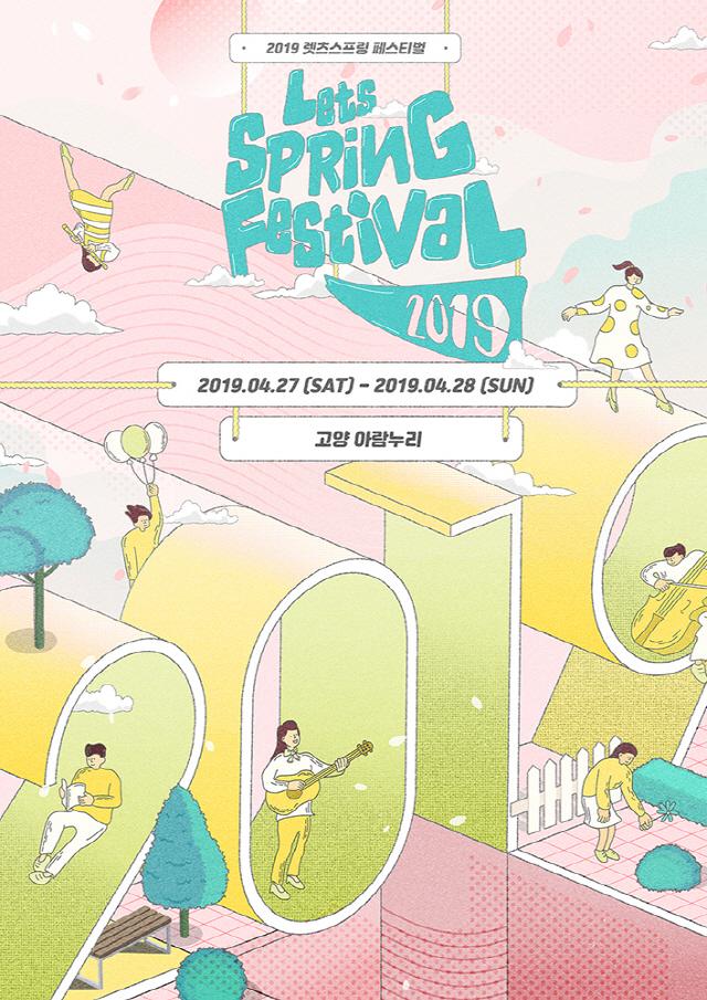 렛츠락 이제 봄에도 만난다, 4월 렛츠스프링 페스티벌 개최