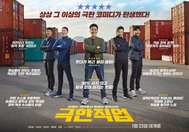 '극한직업' 500만 돌파...극장가 완벽 장악한 류승룡 ·진선규· 이하늬