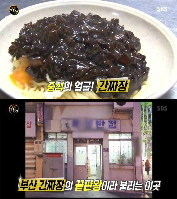 '생활의 달인' 부산 옥성반점, 간짜장 이어 탕수육 비법 공개…위치는?