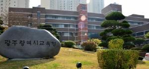광주교육청, ''메달 지상주의' 엘리트 체육교육 혁신한다'